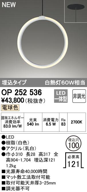 オーデリック ペンダントライト・和 【OP 252 536】 住宅用照明 インテリア 和 【OP252536】 [新品]