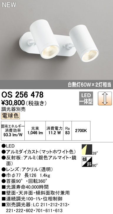 オーデリック ブラケットライト 【OS 256 478】 住宅用照明 インテリア 洋 【OS256478】 [新品]
