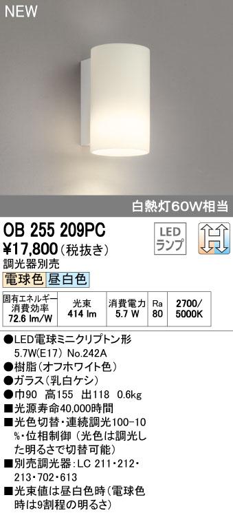 オーデリック 住宅用照明 インテリア 洋 ブラケットライト【OB 255 209PC】OB255209PC[新品]