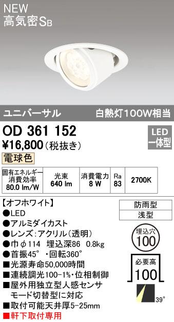 オーデリック 外構用照明 エクステリアライト ダウンライト【OD 361 152】OD361152[新品]