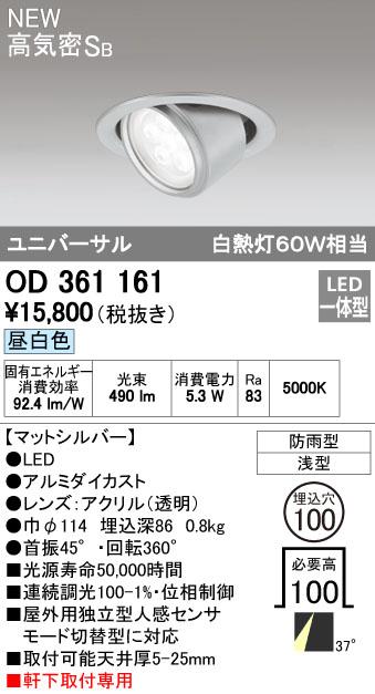 オーデリック 外構用照明 エクステリアライト ダウンライト【OD 361 161】OD361161[新品]