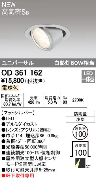 オーデリック 外構用照明 エクステリアライト ダウンライト【OD 361 162】OD361162[新品]