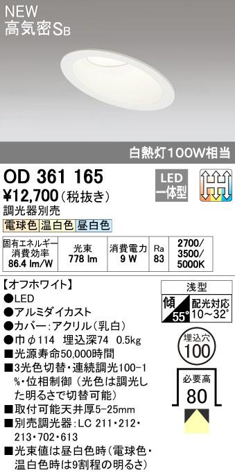オーデリック 店舗・施設用照明 テクニカルライト ダウンライト【OD 361 165】OD361165[新品]