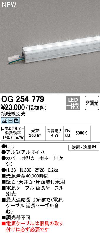 オーデリック 店舗・施設用照明 テクニカルライト 間接照明【OG 254 779】OG254779[新品]