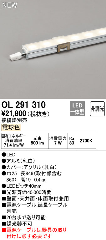 オーデリック 店舗・施設用照明 テクニカルライト 間接照明【OL 291 310】OL291310[新品]