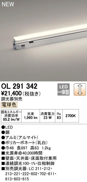 オーデリック 店舗・施設用照明 テクニカルライト 間接照明【OL 291 342】OL291342[新品]