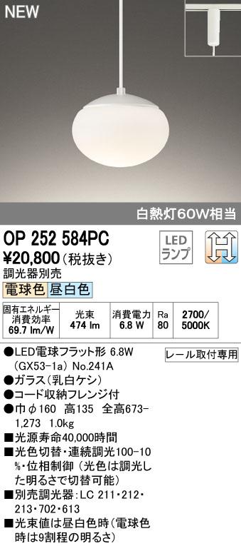 オーデリック 住宅用照明 インテリア 洋 ペンダントライト【OP 252 584PC】OP252584PC[新品]