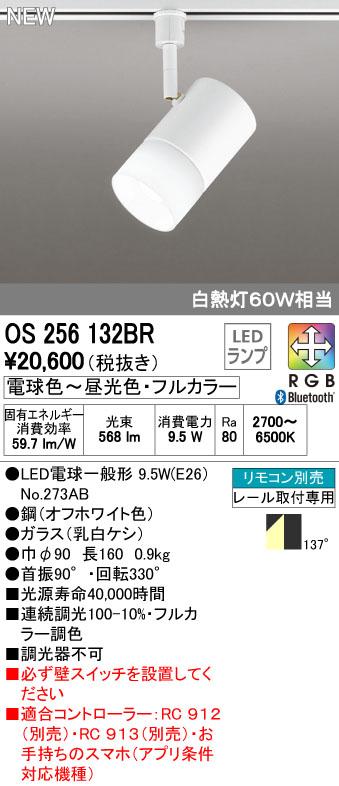 オーデリック 店舗・施設用照明 テクニカルライト スポットライト【OS 256 132BR】OS256132BR[新品]