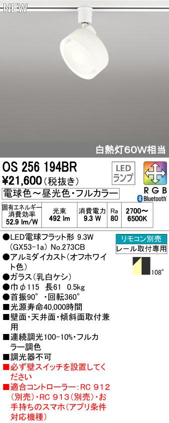 オーデリック 店舗・施設用照明 テクニカルライト スポットライト【OS 256 194BR】OS256194BR[新品]