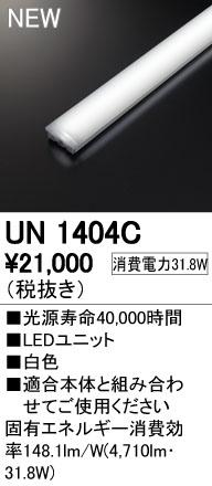 オーデリック 店舗・施設用照明 テクニカルライト ベースライト【UN1404C】UN1404C[新品]