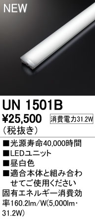 オーデリック 店舗・施設用照明 テクニカルライト ベースライト【UN1501B】UN1501B[新品]