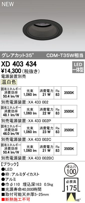 オーデリック 店舗・施設用照明 テクニカルライト ダウンライト【XD 403 434】XD403434[新品]