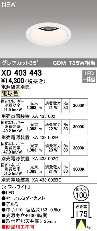 オーデリック 店舗・施設用照明 テクニカルライト ダウンライト【XD 403 443】XD403443[新品]