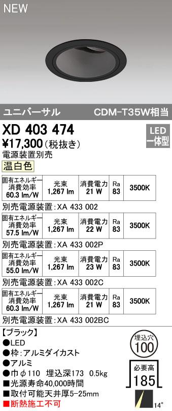 オーデリック 店舗・施設用照明 テクニカルライト ダウンライト【XD 403 474】XD403474[新品]