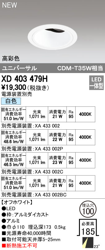 オーデリック 店舗・施設用照明 テクニカルライト ダウンライト【XD 403 479H】XD403479H[新品]