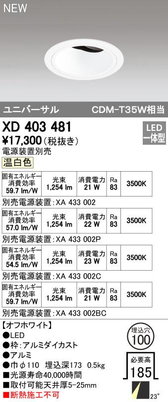 オーデリック 店舗・施設用照明 テクニカルライト ダウンライト【XD 403 481】XD403481[新品]