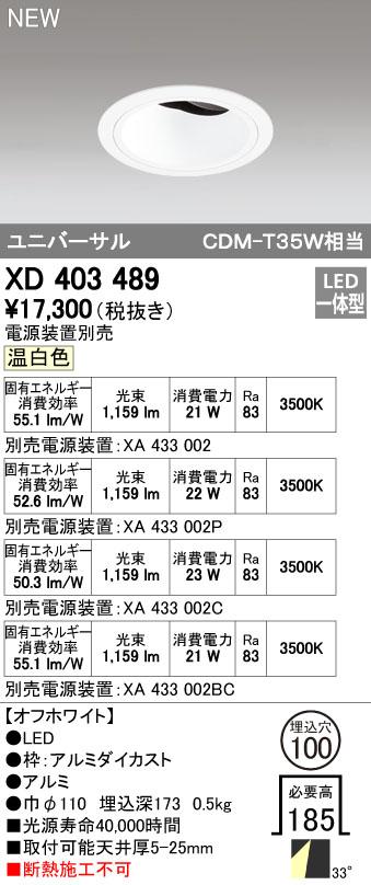 オーデリック 店舗・施設用照明 テクニカルライト ダウンライト【XD 403 489】XD403489[新品]