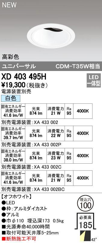 オーデリック 店舗・施設用照明 テクニカルライト ダウンライト【XD 403 495H】XD403495H[新品]