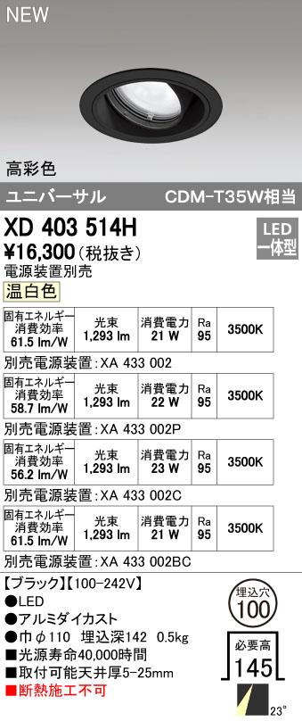 オーデリック 店舗・施設用照明 テクニカルライト ダウンライト【XD 403 514H】XD403514H[新品]