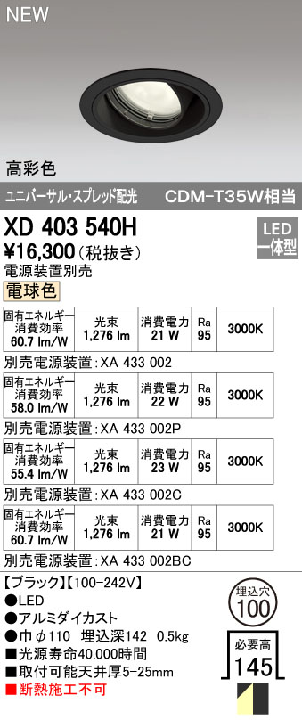 オーデリック 店舗・施設用照明 テクニカルライト ダウンライト【XD 403 540H】XD403540H[新品]