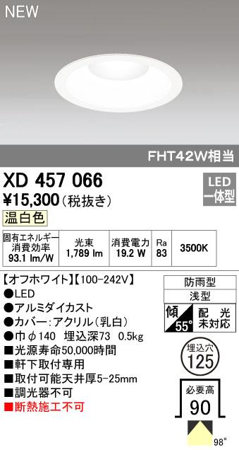 オーデリック 外構用照明 エクステリアライト ダウンライト【XD 457 066】XD457066[新品]