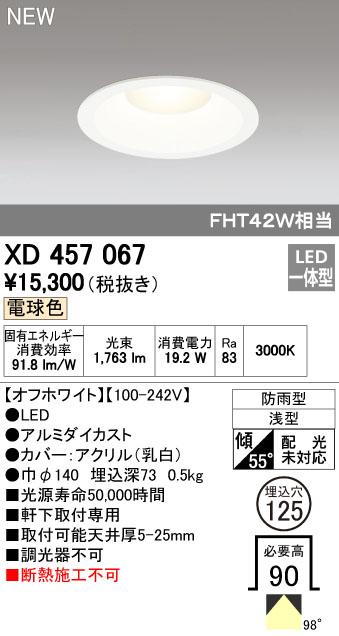 オーデリック 外構用照明 エクステリアライト ダウンライト【XD 457 067】XD457067[新品]