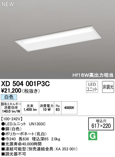 オーデリック 店舗・施設用照明 テクニカルライト ベースライト【XD 504 001P3C】XD504001P3C[新品]