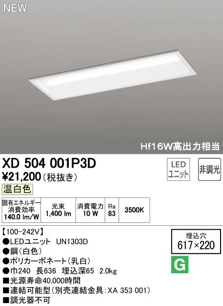 オーデリック 店舗・施設用照明 テクニカルライト ベースライト【XD 504 001P3D】XD504001P3D[新品]