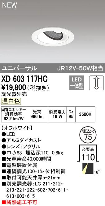 オーデリック 店舗・施設用照明 テクニカルライト ダウンライト【XD 603 117HC】XD603117HC[新品]