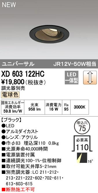 オーデリック 店舗・施設用照明 テクニカルライト ダウンライト【XD 603 122HC】XD603122HC[新品]