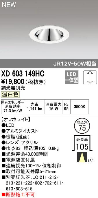 オーデリック 店舗・施設用照明 テクニカルライト ダウンライト【XD 603 149HC】XD603149HC[新品]