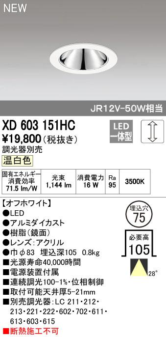 オーデリック 店舗・施設用照明 テクニカルライト ダウンライト【XD 603 151HC】XD603151HC[新品]