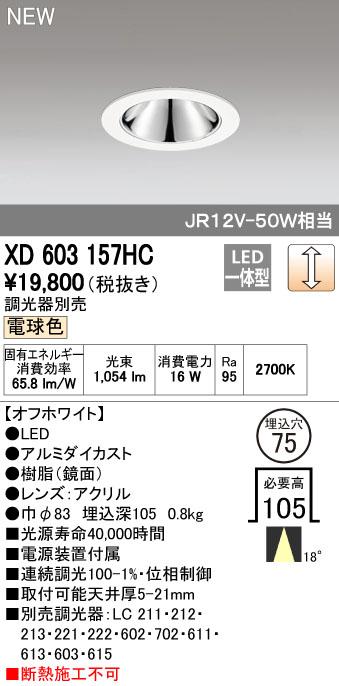 オーデリック 店舗・施設用照明 テクニカルライト ダウンライト【XD 603 157HC】XD603157HC[新品]