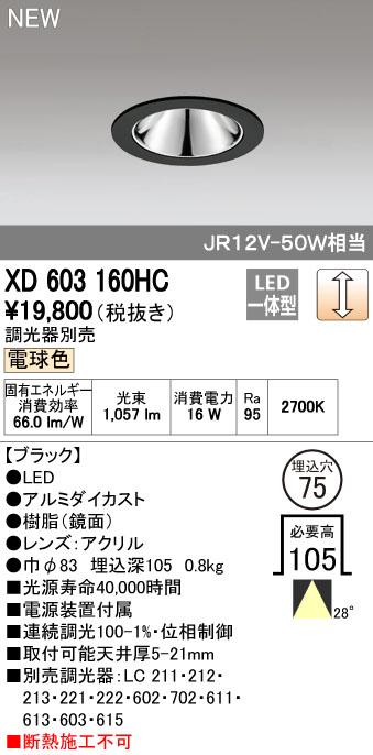 オーデリック 店舗・施設用照明 テクニカルライト ダウンライト【XD 603 160HC】XD603160HC[新品]