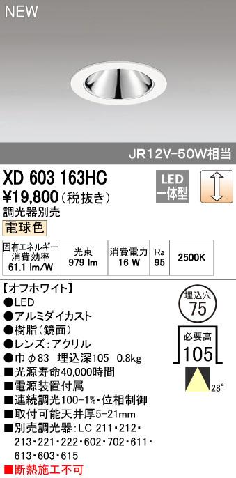 オーデリック 店舗・施設用照明 テクニカルライト ダウンライト【XD 603 163HC】XD603163HC[新品]