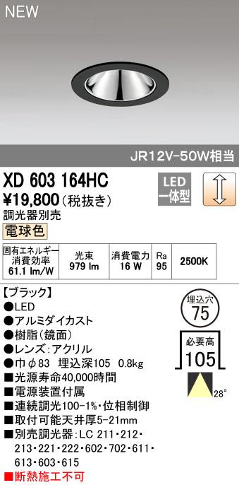 オーデリック 店舗・施設用照明 テクニカルライト ダウンライト【XD 603 164HC】XD603164HC[新品]