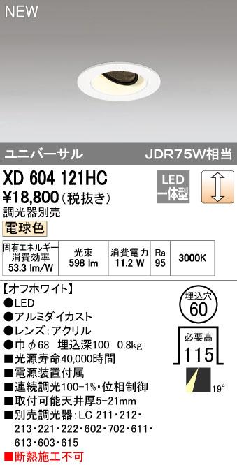 オーデリック 店舗・施設用照明 テクニカルライト ダウンライト【XD 604 121HC】XD604121HC[新品]
