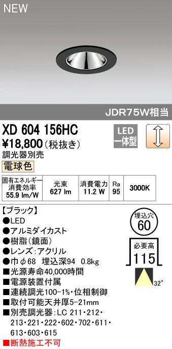 オーデリック 店舗・施設用照明 テクニカルライト ダウンライト【XD 604 156HC】XD604156HC[新品]