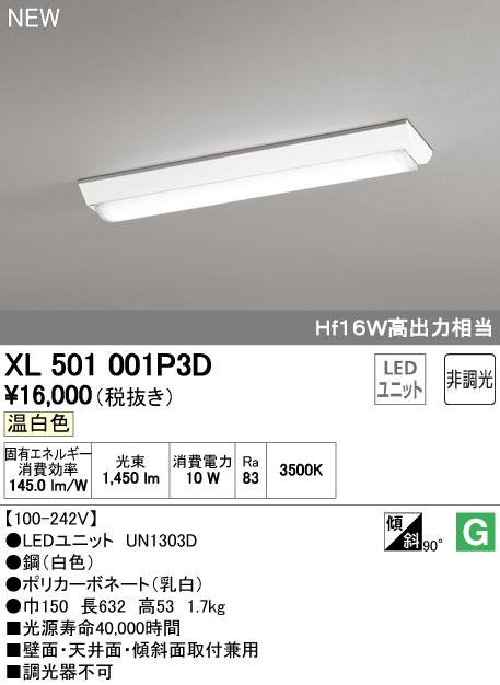 オーデリック 店舗・施設用照明 テクニカルライト ベースライト【XL 501 001P3D】XL501001P3D[新品]