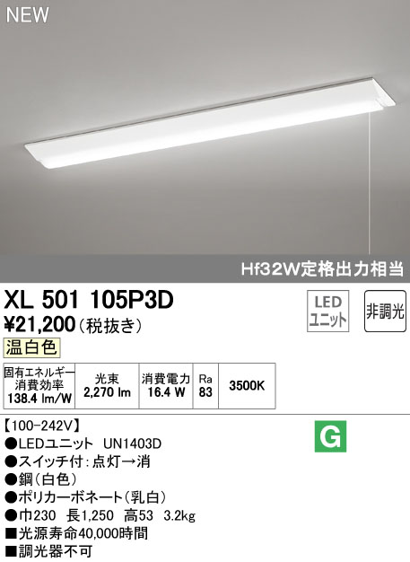 オーデリック 店舗・施設用照明 テクニカルライト ベースライト【XL 501 105P3D】XL501105P3D[新品]