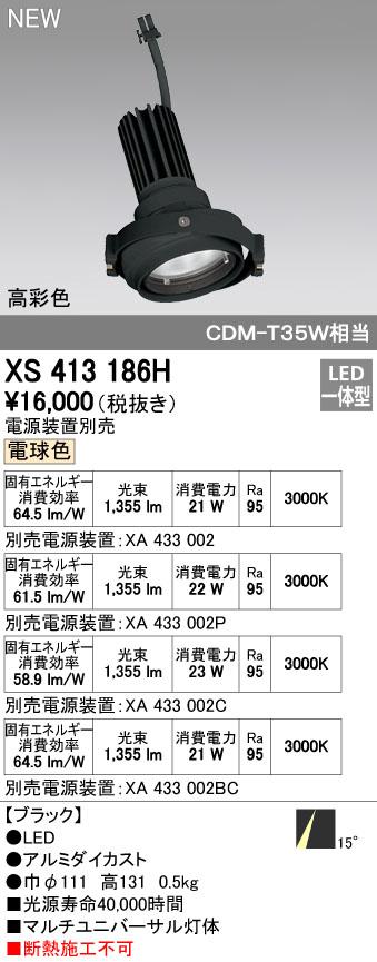 オーデリック 店舗・施設用照明 テクニカルライト ダウンライト【XS 413 186H】XS413186H[新品]