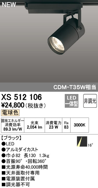 オーデリック 店舗・施設用照明 テクニカルライト スポットライト【XS 512 106】XS512106[新品]
