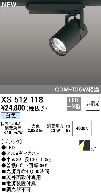 オーデリック 店舗・施設用照明 テクニカルライト スポットライト【XS 512 118】XS512118[新品]