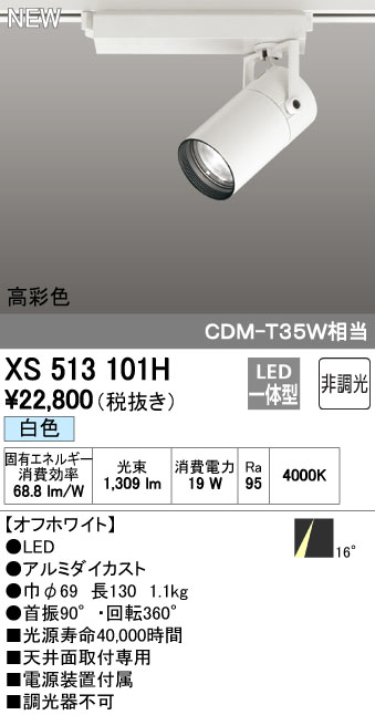 オーデリック 店舗・施設用照明 テクニカルライト スポットライト【XS 513 101H】XS513101H[新品]