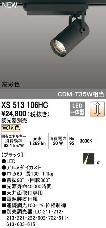オーデリック 店舗・施設用照明 テクニカルライト スポットライト【XS 513 106HC】XS513106HC[新品]