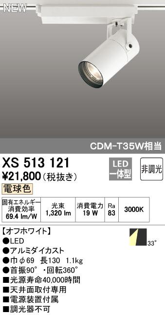 オーデリック 店舗・施設用照明 テクニカルライト スポットライト【XS 513 121】XS513121[新品]