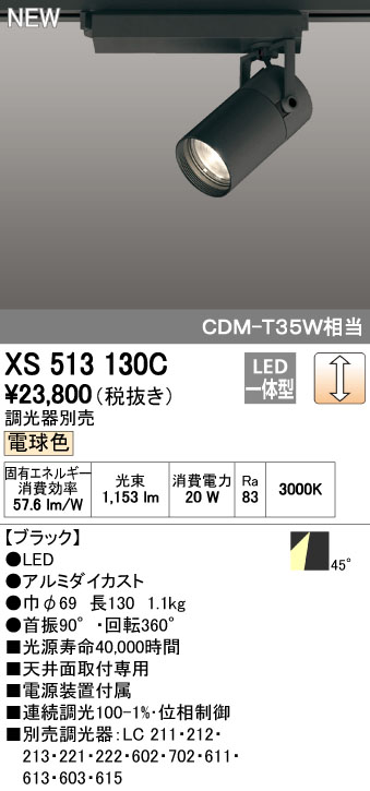 オーデリック 店舗・施設用照明 テクニカルライト スポットライト【XS 513 130C】XS513130C[新品]