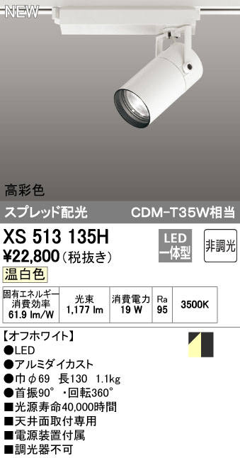 オーデリック 店舗・施設用照明 テクニカルライト スポットライト【XS 513 135H】XS513135H[新品]