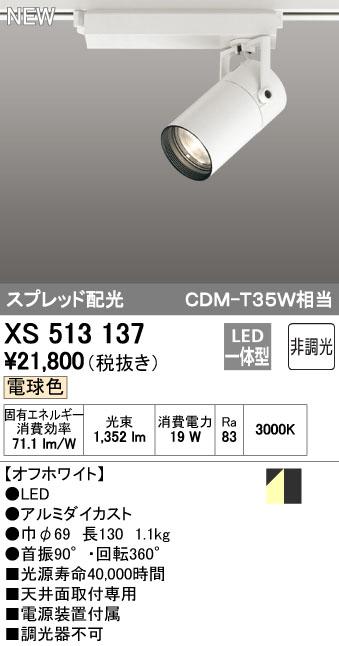 オーデリック 店舗・施設用照明 テクニカルライト スポットライト【XS 513 137】XS513137[新品]