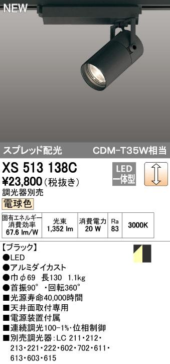 オーデリック 店舗・施設用照明 テクニカルライト スポットライト【XS 513 138C】XS513138C[新品]